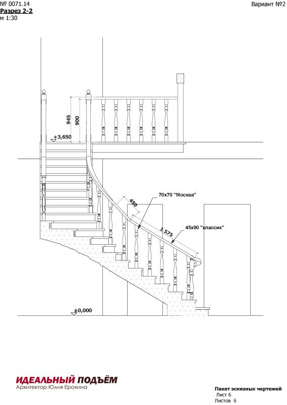Эскиз бетонной лестницы