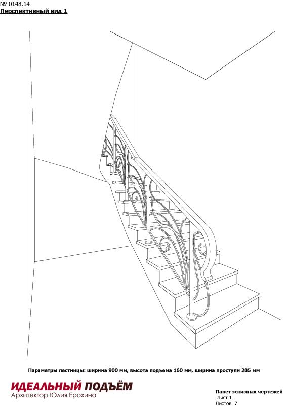 Лестница с кованым ограждением