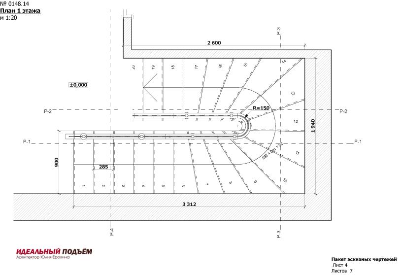 Эскиз бетонный монолит с ковкой