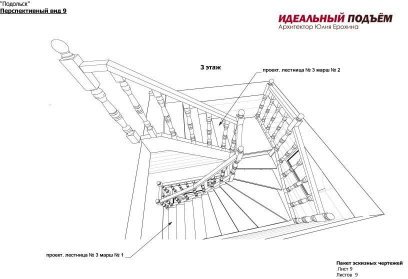 Проект деревянной лестницы