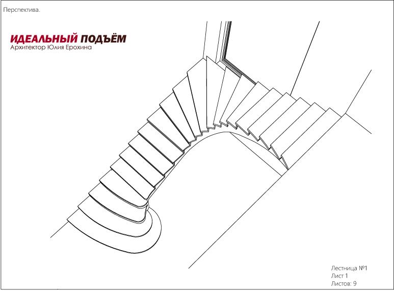Проект монолитной лестницы