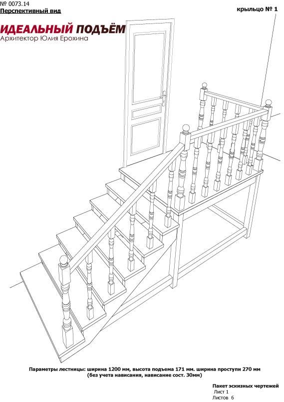 Проект наружной лестницы