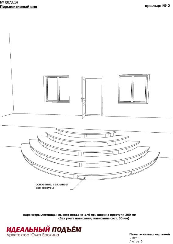 Проект деревянной наружней лестницы