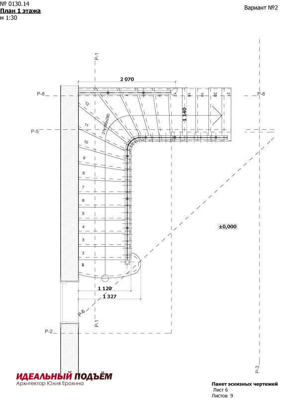 Проект бетонной Г-образной лестницы с кованным ограждением.