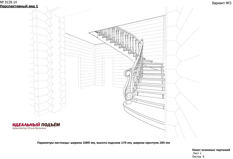 Эскизный проект деревянной лестницы