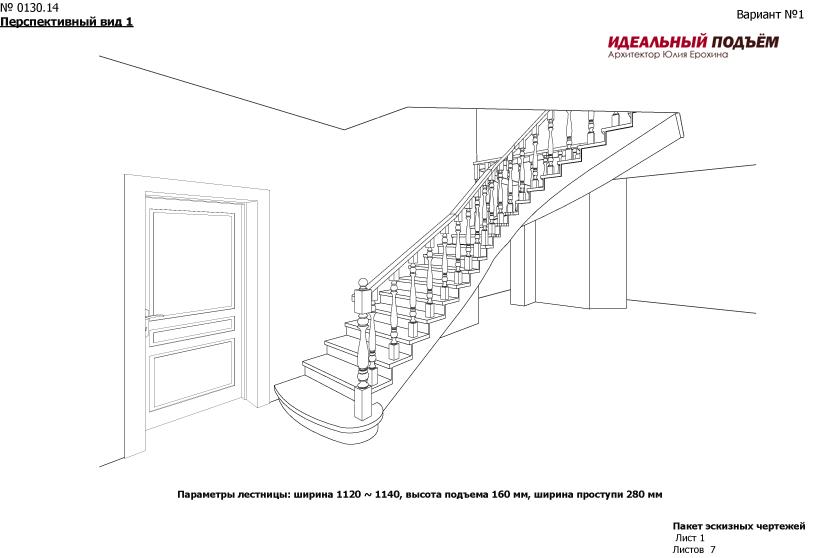 Проект бетонной лестницы с ограждением.