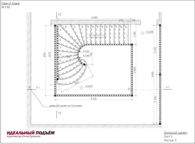 Проект лестницы на металлокаркасе.