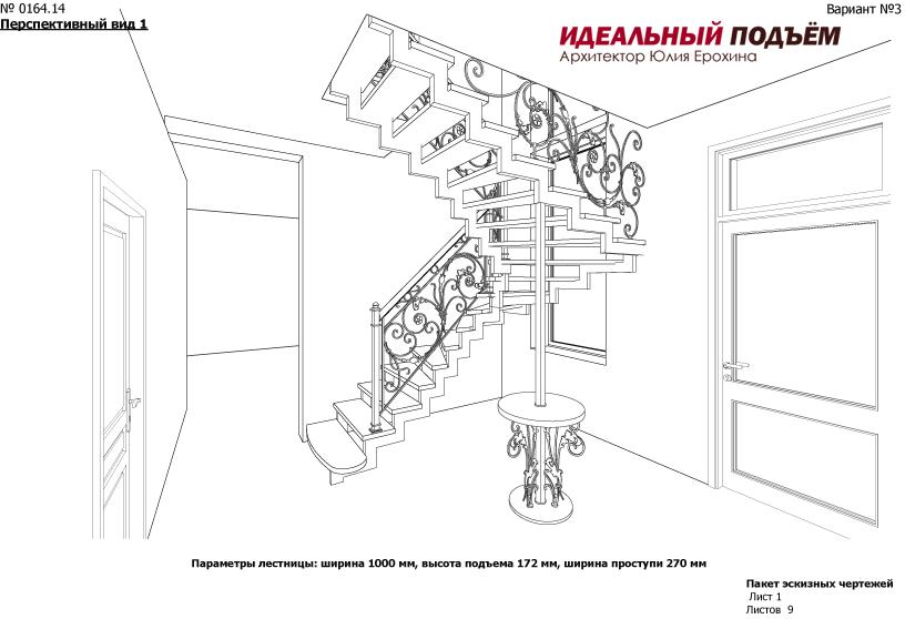 Лестница на металлокаркасе с кованым ограждением